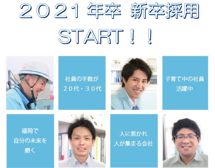 2021年卒新卒採用スタート