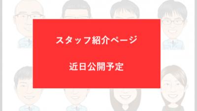 スタッフ紹介ページ画像