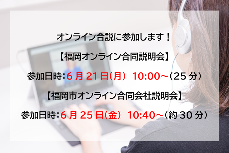 オンライン合説20210621-0625