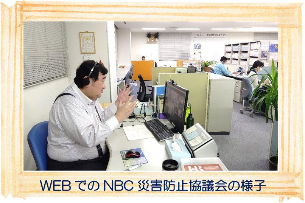 NBC災害防止協議会