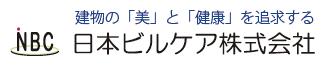建物の「美」と「健康」を追及する 日本ビルケア株式会社