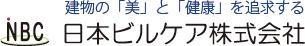 日本ビルケア株式会社